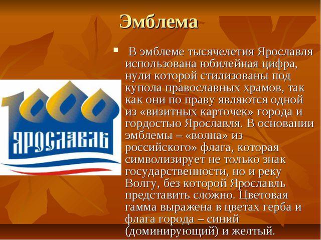 Эмблема В эмблеме тысячелетия Ярославля использована юбилейная цифра, нули ко...