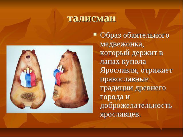 талисман Образ обаятельного медвежонка, который держит в лапах купола Ярослав...