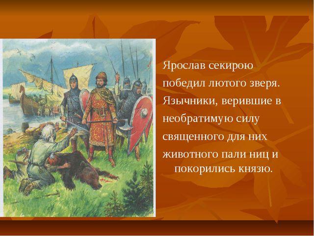 Ярослав секирою победил лютого зверя. Язычники, верившие в необратимую силу с...