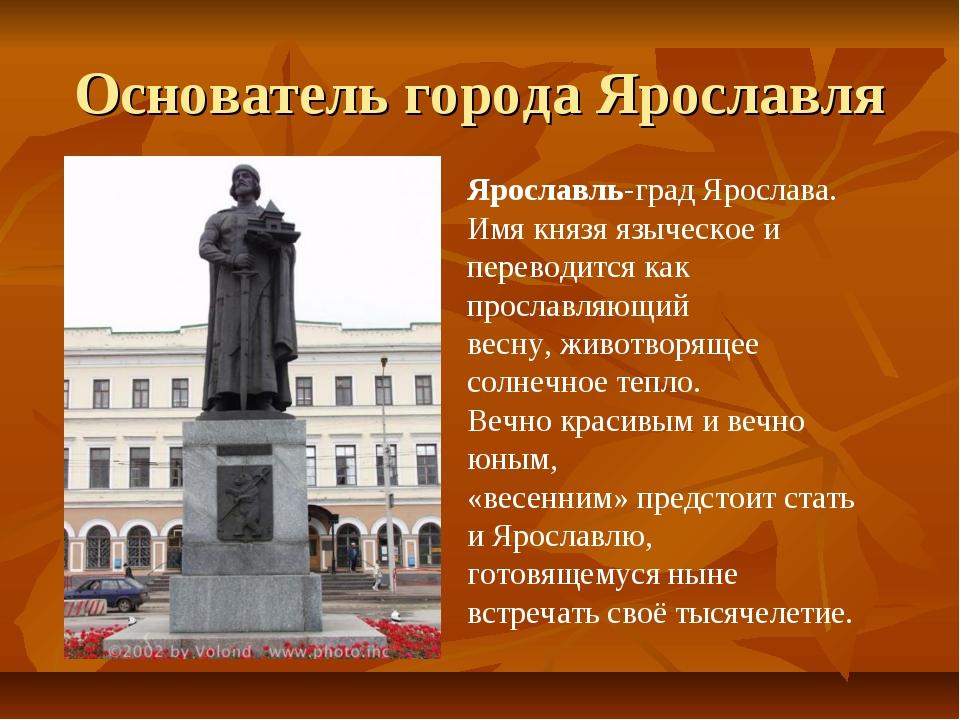 Основатель города Ярославля Ярославль-град Ярослава. Имя князя языческое и пе...