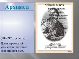 (287-212 г. до н. э.) Древнегреческий математик, механик, военный инженер. А