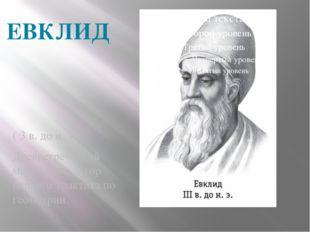 ( 3 в. до н. э.) Древнегреческий математик, автор первого трактата по геомет