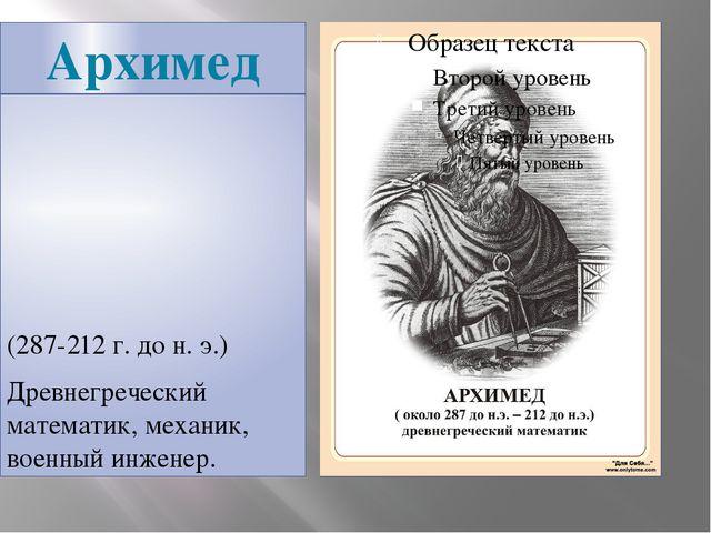 (287-212 г. до н. э.) Древнегреческий математик, механик, военный инженер. А...