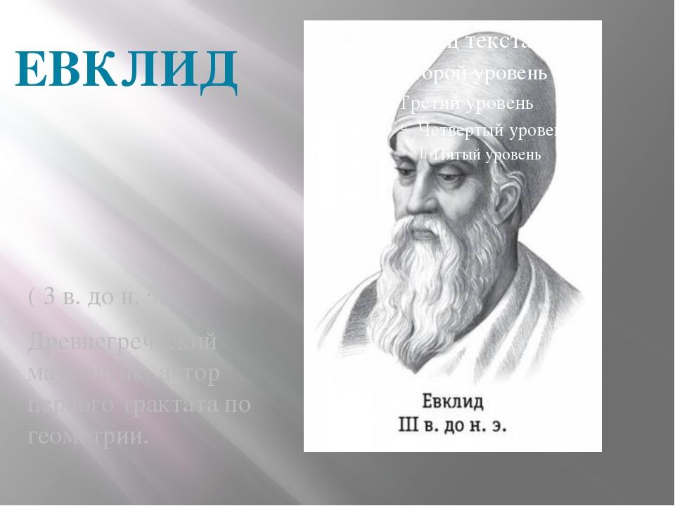 ( 3 в. до н. э.) Древнегреческий математик, автор первого трактата по геомет...