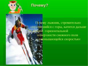 Почему? Почему лыжник, стремительно спустившийся с горы, катится дальше по р
