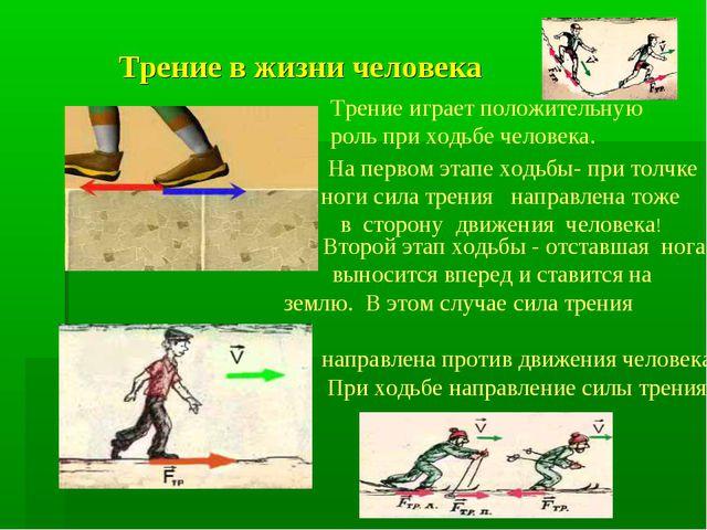 Трение в жизни человека Трение играет положительную роль при ходьбе человека...