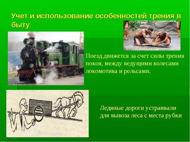 Учет и использование особенностей трения в быту Поезд движется за счет силы т...