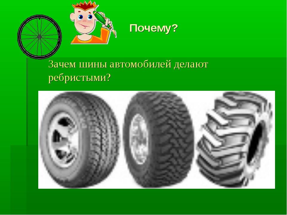 Почему? Зачем шины автомобилей делают ребристыми?