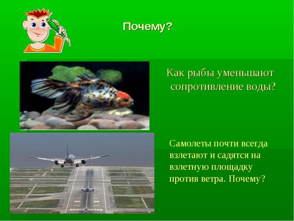 Как рыбы уменьшают сопротивление воды? Самолеты почти всегда взлетают и садя...