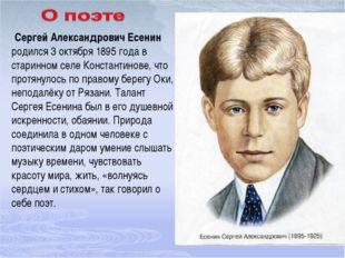 Сергей Александрович Есенин родился 3 октября 1895 года в старинном селе Кон