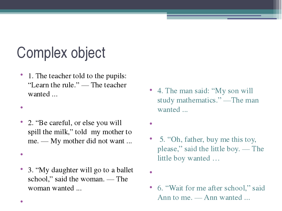 "Complex object 1. The teacher told to the pupils: ""Learn the rule."" — The tea..."