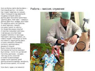 Работа – миссия, служение Жил на белом свете Доктор Джон – Настоящий доктор –