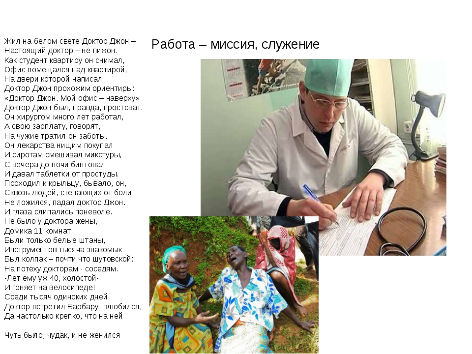 Работа – миссия, служение Жил на белом свете Доктор Джон – Настоящий доктор –...