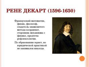 РЕНЕ ДЕКАРТ (1596-1650) Французский математик, физик, философ, создатель знам