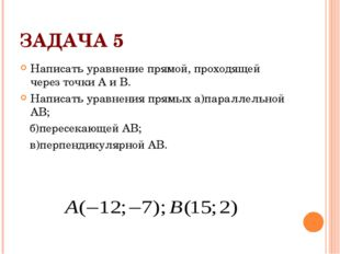 ЗАДАЧА 5 Написать уравнение прямой, проходящей через точки А и В. Написать ур