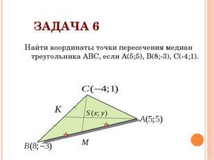 ЗАДАЧА 6 Найти координаты точки пересечения медиан треугольника АВС, если А(5