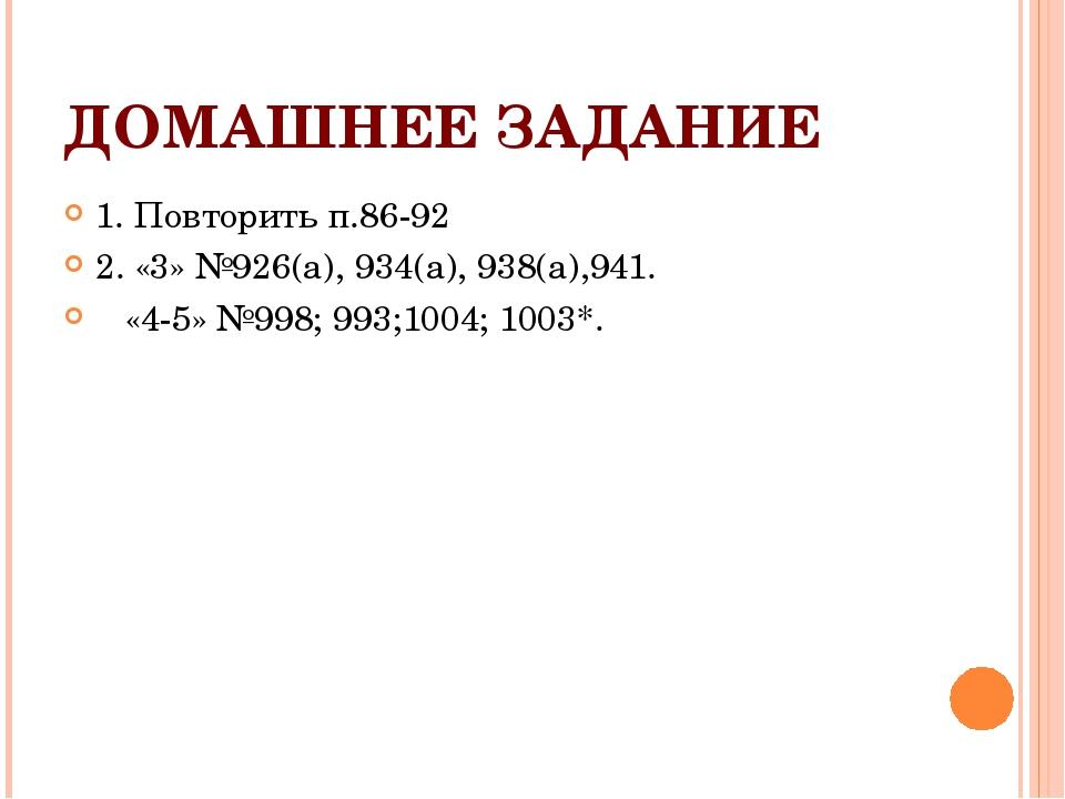 ДОМАШНЕЕ ЗАДАНИЕ 1. Повторить п.86-92 2. «3» №926(а), 934(а), 938(а),941. «4-...