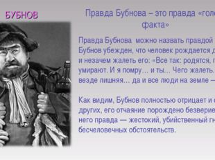 БУБНОВ Правда Бубнова – это правда «голого факта» Правда Бубнова можно назват
