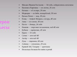 Михаил ИвановКостылев—54 года, содержатель ночлежки Василиса Карповна—ег