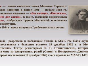 «На дне» — самая известная пьеса Максима Горького. Пьеса была написана в конц