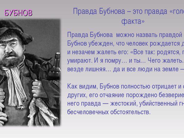 БУБНОВ Правда Бубнова – это правда «голого факта» Правда Бубнова можно назват...