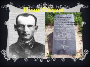 Иван Флёров