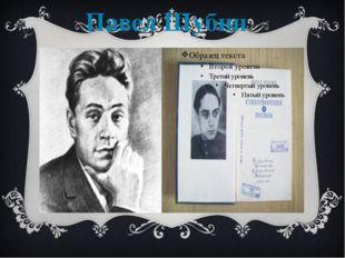 Павел Шубин