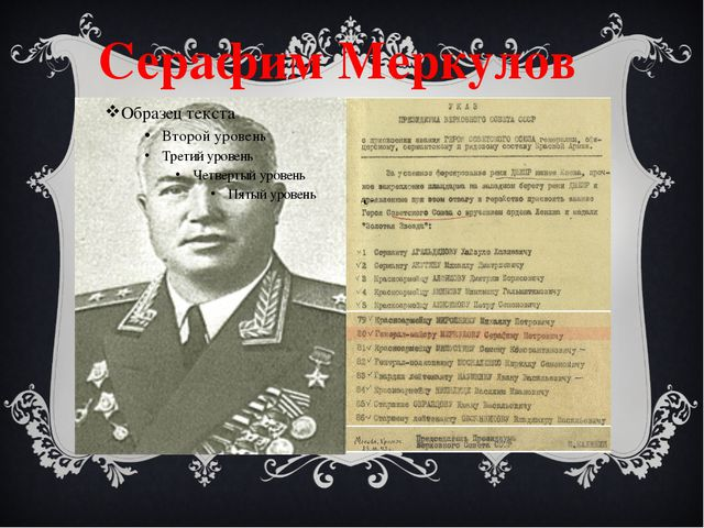 Серафим Меркулов