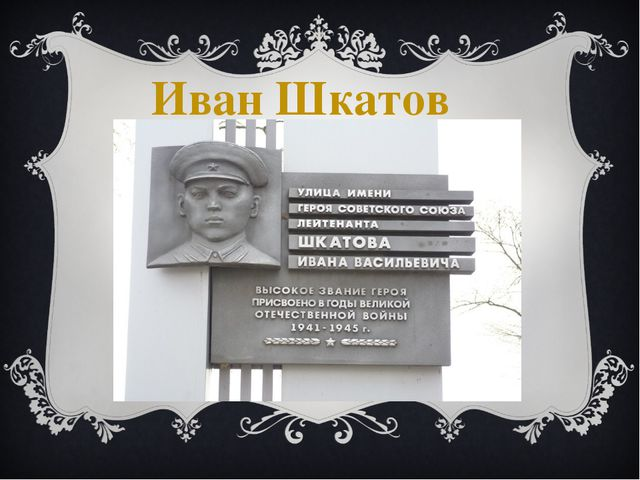 Иван Шкатов