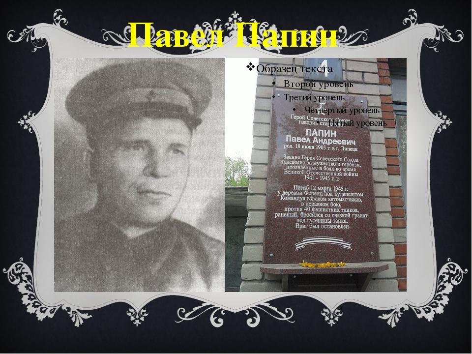 Павел Папин
