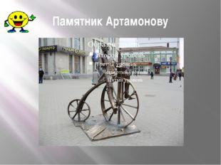 Памятник Артамонову