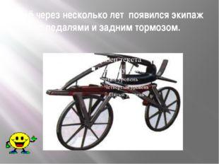 Ещё через несколько лет появился экипаж с педалями и задним тормозом.