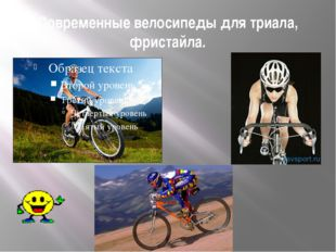 Современные велосипеды для триала, фристайла.