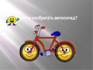 Стоит ли изобретать велосипед?