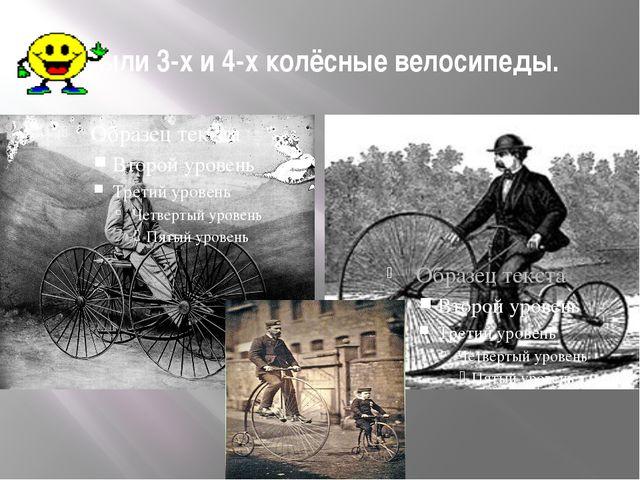 Были 3-х и 4-х колёсные велосипеды.