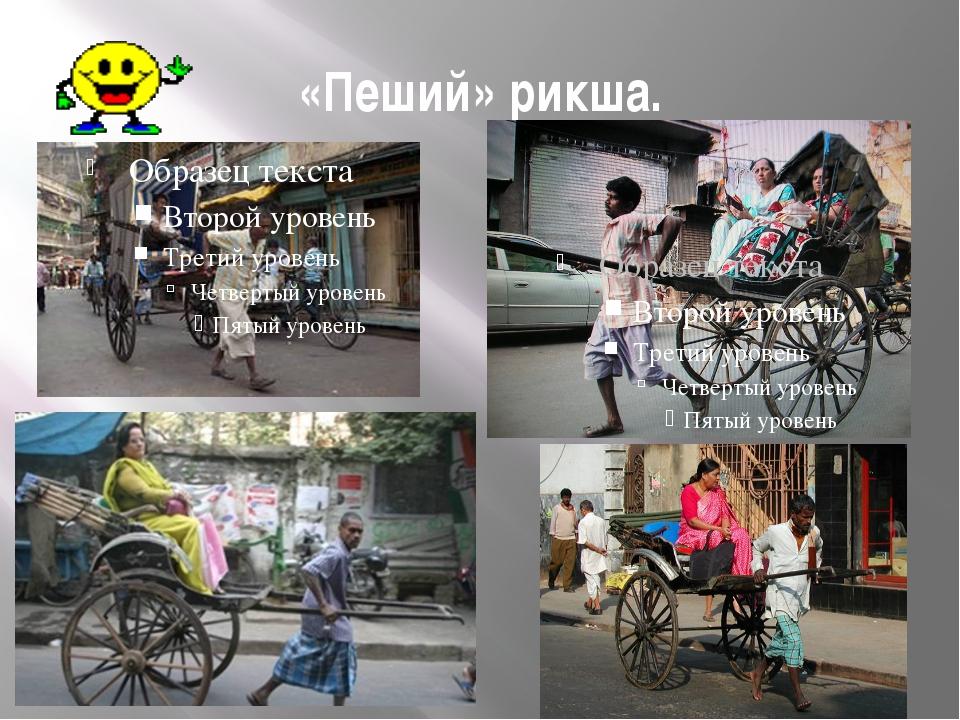 «Пеший» рикша.