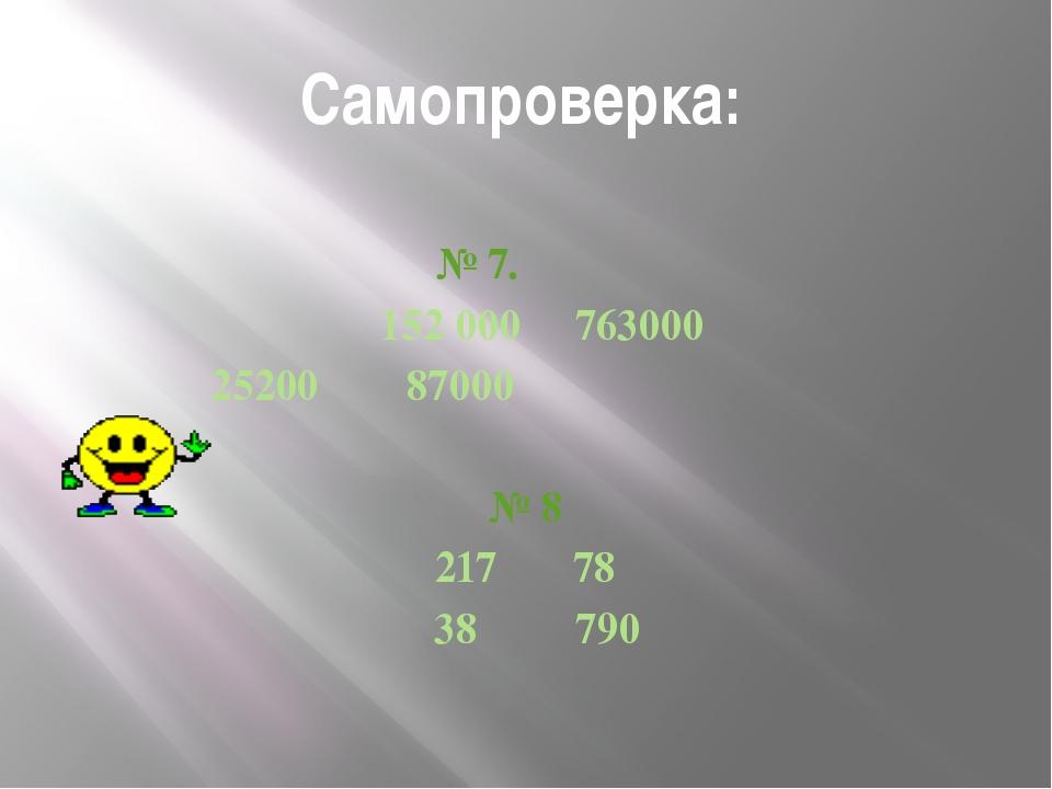 Самопроверка: № 7. 152 000 763000 25200 87000 № 8 217 78 38 790