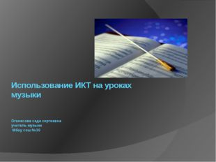 Использование ИКТ на уроках музыки Оганесова седа сергеевна учитель музыки Мб