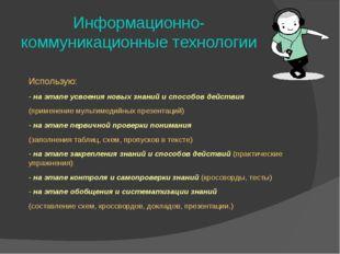 Информационно-коммуникационные технологии Использую: - на этапе усвоения новы