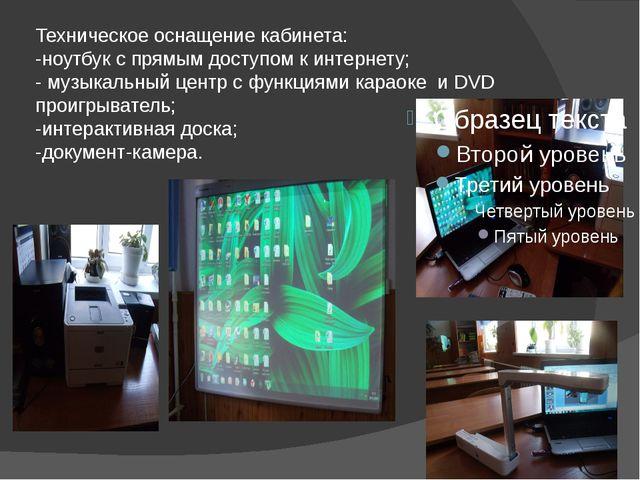 Техническое оснащение кабинета: -ноутбук с прямым доступом к интернету; - муз...