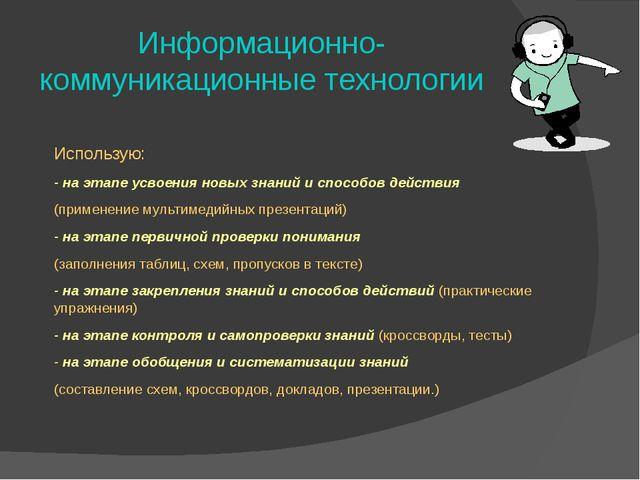 Информационно-коммуникационные технологии Использую: - на этапе усвоения новы...