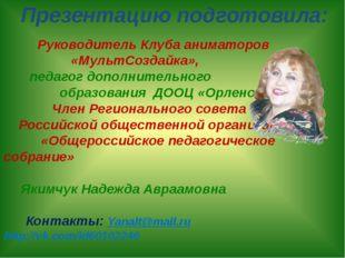 Презентацию подготовила: Руководитель Клуба аниматоров «МультСоздайка», педа