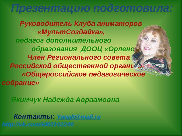 Презентацию подготовила: Руководитель Клуба аниматоров «МультСоздайка», педа...