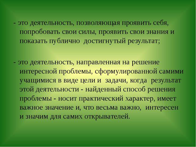 - это деятельность, позволяющая проявить себя, попробовать свои силы, проявит...