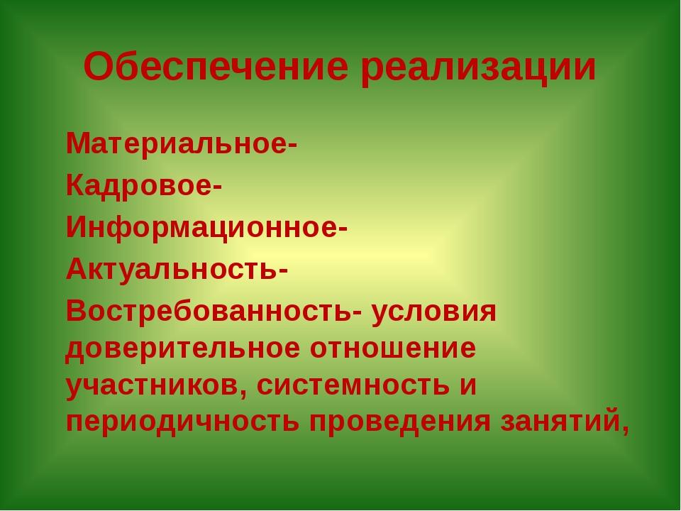 Обеспечение реализации Материальное- Кадровое- Информационное- Актуальность-...