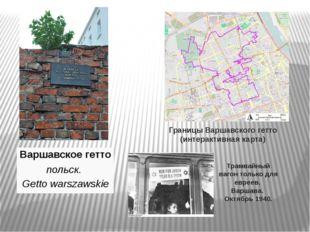 Границы Варшавского гетто (интерактивная карта) Трамвайный вагон только для е