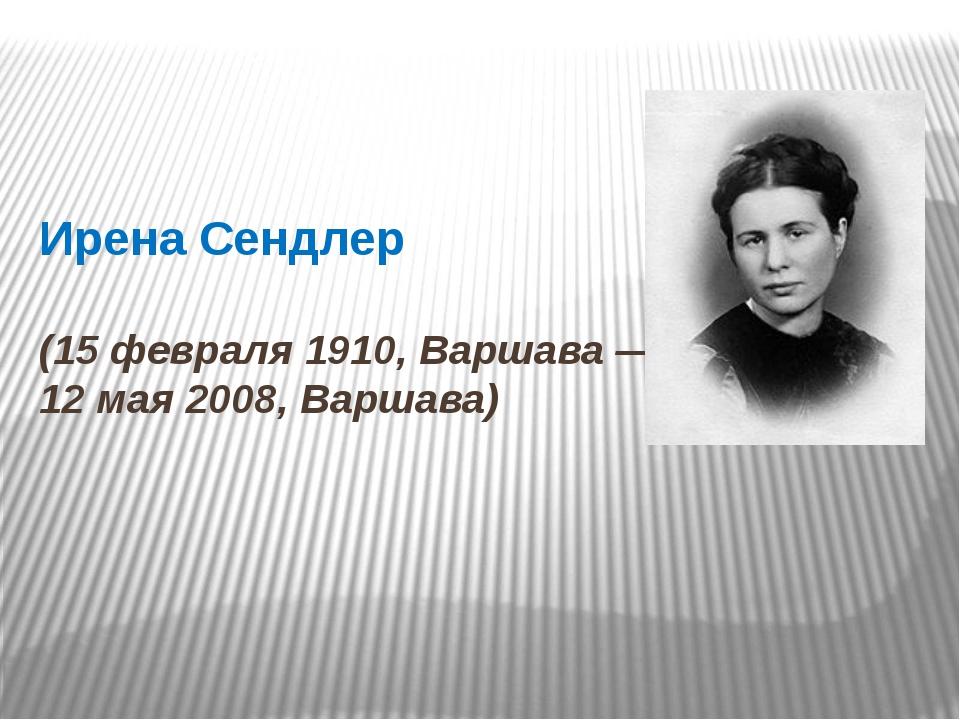 Ирена Сендлер (15 февраля1910,Варшава— 12 мая2008,Варшава)