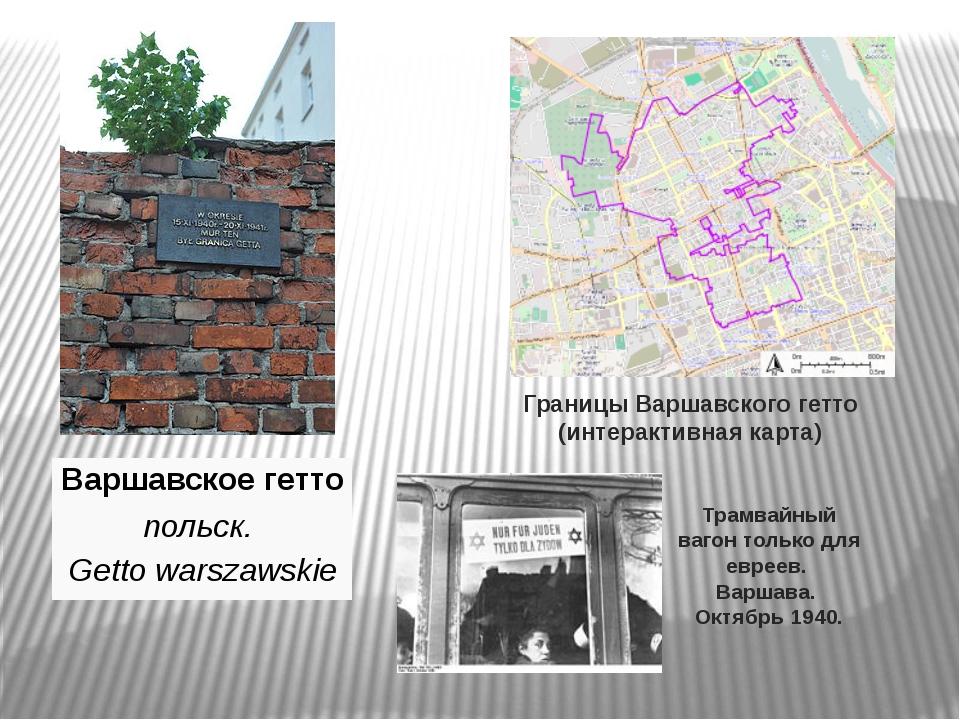 Границы Варшавского гетто (интерактивная карта) Трамвайный вагон только для е...