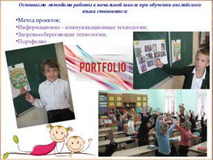Основными методами работы в начальной школе при обучении английского языка ст