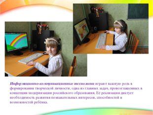 Информационно-коммуникационные технологии играют важную роль в формировании т